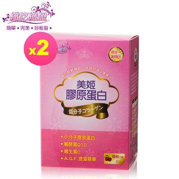 《纖吃纖盈》美姬膠原蛋白2盒
