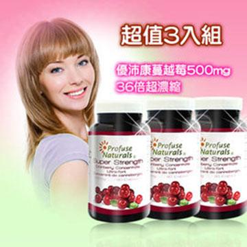 ☆保養聖品☆【加拿大優沛康】36倍蔓越莓500mg濃縮膠囊3入