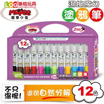 LOG樂格 MOPEE 魔筆小良 12色濕擦魔幻塗鴉彩色筆~植物精華。光敏水解技術