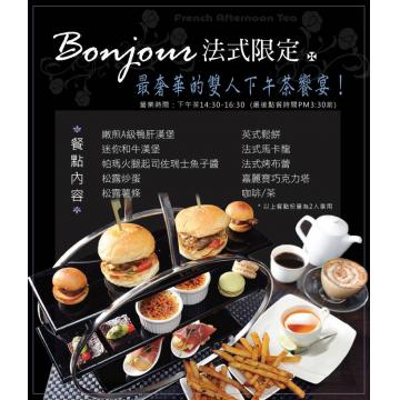 台北【犇 和牛館】餐廳享用和牛雙人星級下午茶套餐乙客。