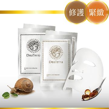 【讓靈魂飛翔專案】 《DeaTerra大地女神》舒緩抗皺第一選擇 台灣吸引力美療音波第一品牌【頂級蝸牛面膜x1盒 +蜂王乳魚子醬面膜x1盒】