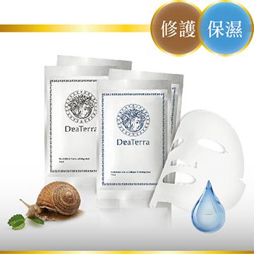 【讓靈魂飛翔專案】 《DeaTerra大地女神》修護保濕最佳選擇 台灣吸引力美療音波第一品牌【頂級蝸牛面膜x1盒 +玻尿酸膠原面膜x1盒】