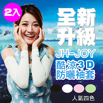 JH【JOY】防晒3D袖套 2入組(四色任選)★超人氣商品●男女皆可使用