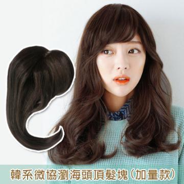 【MP016】韓系微協瀏海頭頂髮片(加量款)