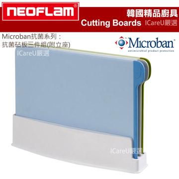 【韓國Neoflam】Microban系列★抗菌砧板三件組(附立座)