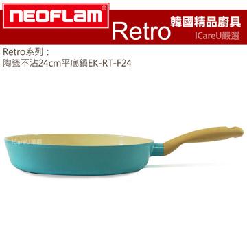 【韓國Neoflam】Retro系列★陶瓷不沾24cm平底鍋EK-RT-F24