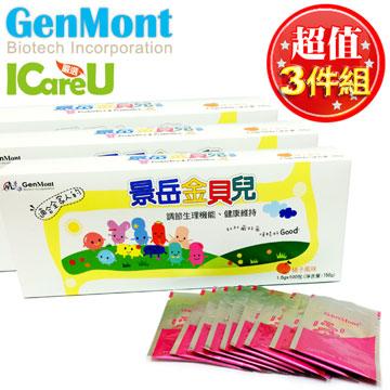【景岳生技】GenMont ★金貝兒★乳酸菌粉即食包 - 家庭號100入/盒 x 3