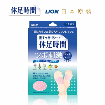 【LION】休足時間 腳底凸點貼片(12片入)