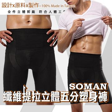 SOMAN纖維提拉立體五分塑身褲