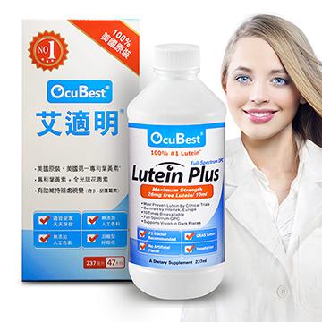 名人推薦!OcuBest-艾適明專利葉黃素複方飲(金盞花萃取)
