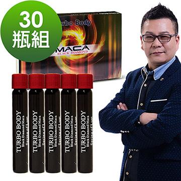 沈玉琳推薦 團購↘38折【Turbo Body】精益猛-黑鑽瑪卡(10 cc/瓶)30瓶組