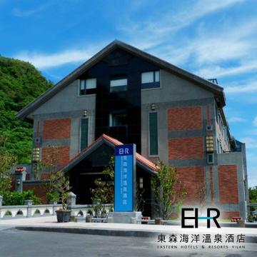 【宜蘭】東森海洋溫泉酒店-海洋黃金湯+英式午茶或午/晚餐