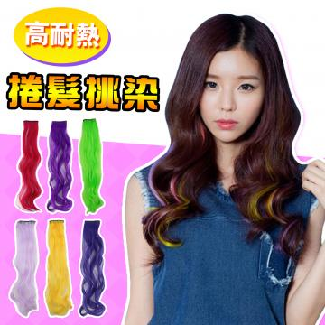 【MF028】QQ捲髮挑染髮片2夾 撞色漸層挑色效果