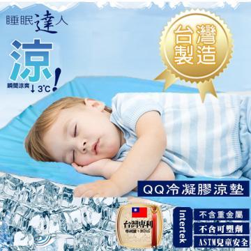 【睡眠達人】QQ冷凝膠涼墊涼蓆(60x90cm*1件),嬰兒/幼兒愛用,安全,涼爽,可手洗,台灣專利+製造