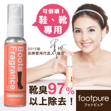 ◆footpure◆Boots Fragrance香靴秘密心機噴霧(葡萄柚香)60ml-可倒噴