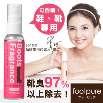 ◆footpure◆Boots Fragrance香靴秘密心機噴霧(玫瑰香氛)60ml-可倒噴