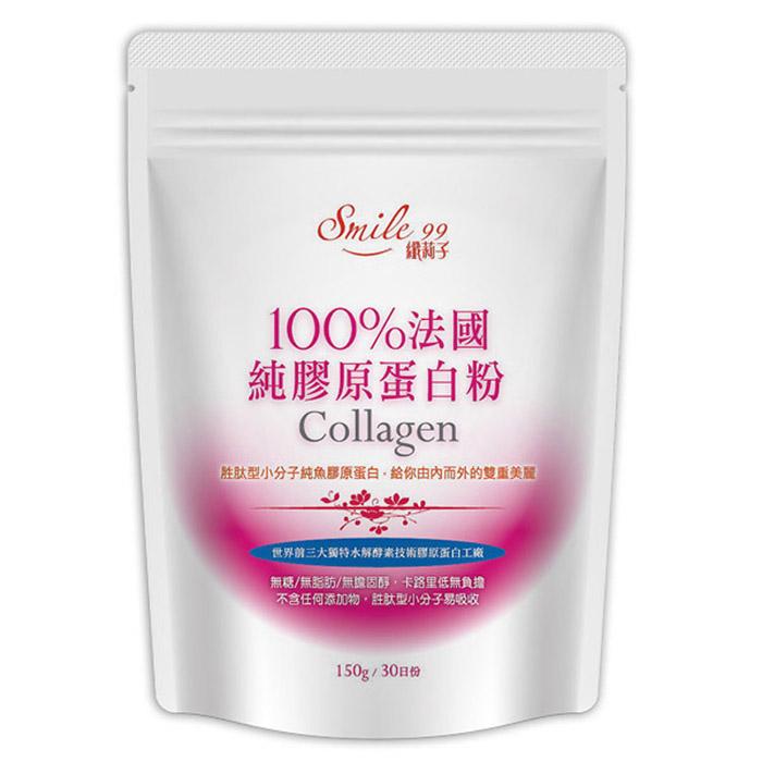 Smile99 法國膠原蛋白(每包30日份)150g X1袋