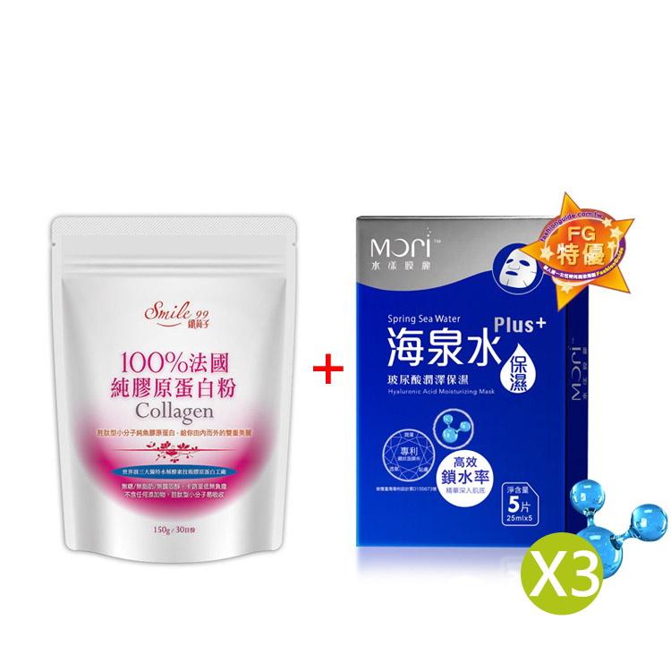 Smile99 法國膠原蛋白(每包30日份)150gx1袋 + 水漾膜麗玻尿酸潤澤保濕面膜x3盒