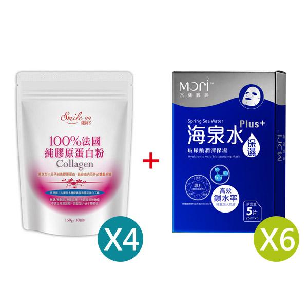 Smile99 法國膠原蛋白(每包30日份)150gx4袋 +水漾膜麗玻尿酸潤澤保濕面膜x6盒