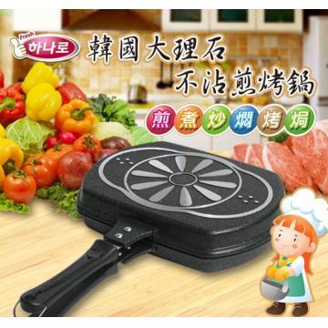 【鉅豪】韓國大理石不沾煎烤鍋-韓國原裝進口 雙面鍋 夾夾鍋 露營小神器