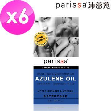 沛蕾莎【Parissa】天然Azulene Oil甘菊藍精油(60ml/瓶)-6入組