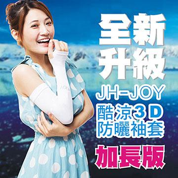 JH【JOY】防晒3D袖套【加長版】-(雙色任選)