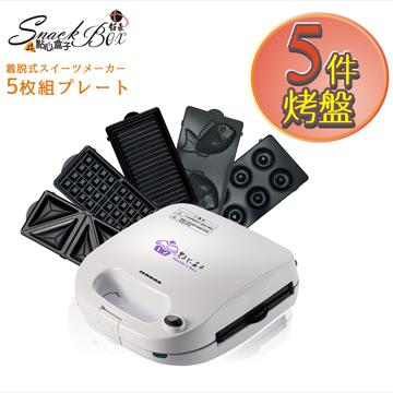 【鉅豪】點心盒子 鬆餅機 5件烤盤可替換