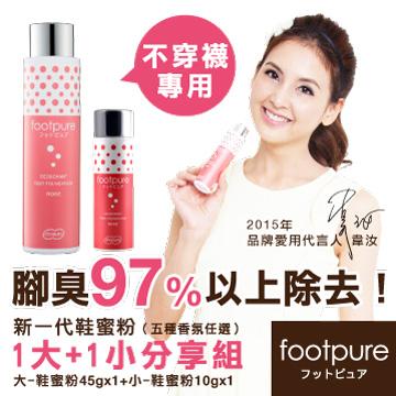 ★大+小分享組↘㊣原創Footpure「新ㄧ代鞋蜜粉」1大瓶+1小瓶(玫瑰香氛)