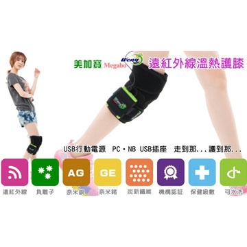 《美加寶》【電熱】【USB】遠紅外線溫熱護膝束帶 (50*24.5 cm)