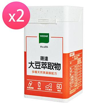 薇達WEDAR 大豆萃取物(60顆/瓶) x 2瓶