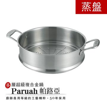 【Paruah帕路亞】蒸盤(適用SK-3398/SK-3268/SK-3058)