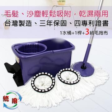 【統用】360離心式拖把組(1主拖把架、1脫水桶、3個專利絨布布盤)*1組入