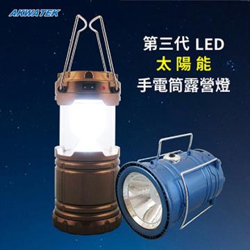 第三代LED太陽能手電筒露營燈(2入)