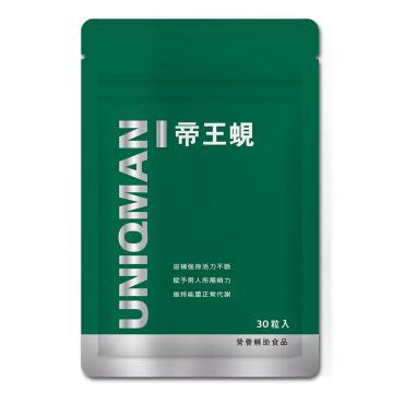 UNIQMAN-帝王蜆 膠囊食品(30顆入)鋁袋裝