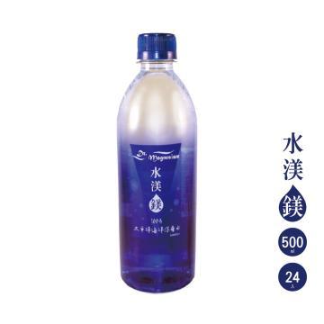 水渼鎂深海離子水500ml(24瓶/箱)