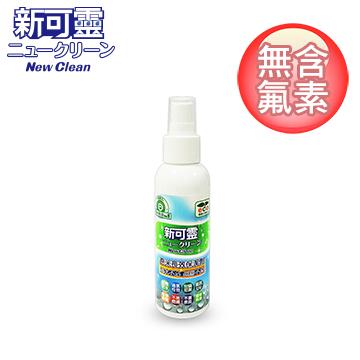 【NewClean 新可靈】抗UV奈米長效保潔劑/防水噴劑 ( 90ml )