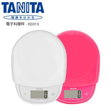 【TANITA】電子料理秤 KD313 ( 兩色任選 )