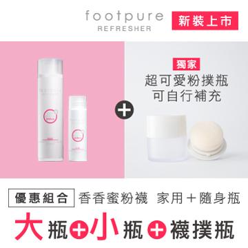 ★大+小+襪撲瓶↘2017新裝上市-Footpure「香香蜜粉襪/鞋蜜粉」(玫瑰香氛)