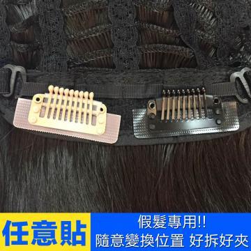 【KH57】整頂假髮頭套專用 任意調整位置 假髮配件 魔鬼氈髮夾