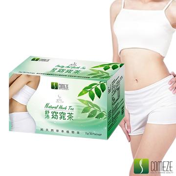 COMEZE康澤 舒沛窈窕茶(30包/盒) 第二代順暢升級