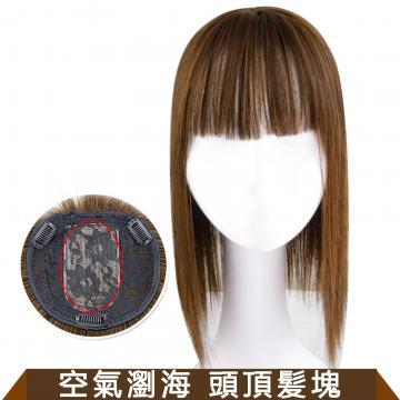 【MP003】假髮 頭頂髮片 微增髮 女仕補髮塊 空氣瀏海 頭皮可分線 耐熱