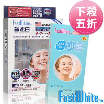 【歡慶聖誕!暖心價限時優惠!】 美國【FastWhite齒速白】牙托牙齒美白組-1組正貨 2支補充包