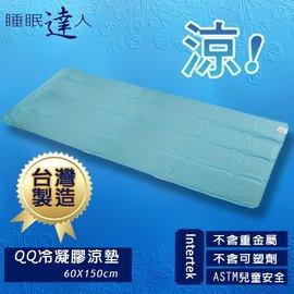 【睡眠達人】QQ冷凝膠涼墊涼蓆(60x150cm*1件),夏月節電,抗暑必備,台灣專利+製造