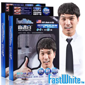 美國【FastWhite齒速白】男仕牙托牙齒美白組-360度貼近更白更強效(2入)
