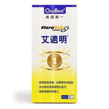 OcuBest 艾適明專利葉黃素複方飲(金盞花萃取)-到期日2019/10/31