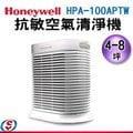 預購~【信源】4-8坪【Honeywell 抗敏系列空氣清淨機】HPA-100APTW / HPA100APTW *免運費*線上刷卡*