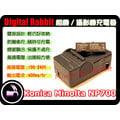 數位小兔【Konica Minolta NP700,DB-30,Pentax D-li72 充電器】X50,X60,A5