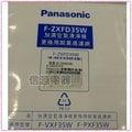 【信源】【Panasonic國際牌空氣清靜機脫臭濾網】F-ZXFD35W 適用:F-VXF35W/F-PXF35W*免運費+線上刷卡
