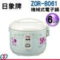 【信源】6人份【日象圓型電子鍋】ZOR-8061《免運費》