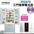 【信源】483公升【HITACHI日立變頻三門電冰箱】R-G470 / RG470 *線上刷卡